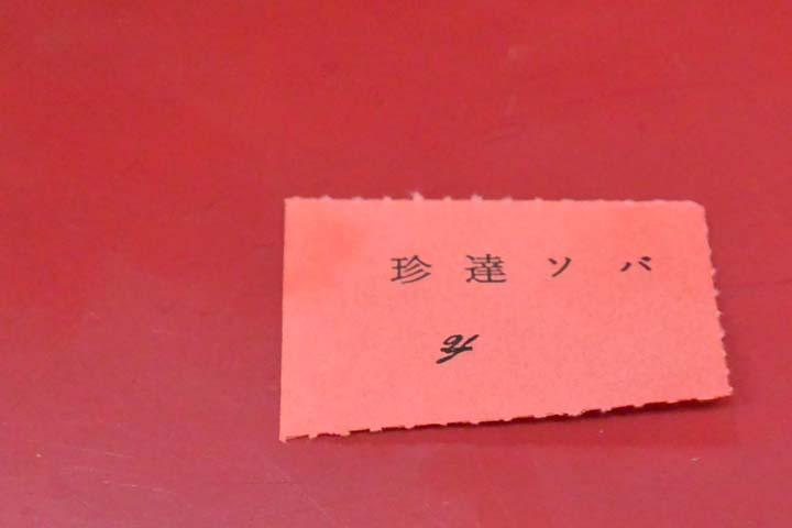 Chichibu201419