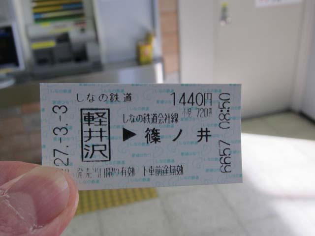 Hokuriku0212