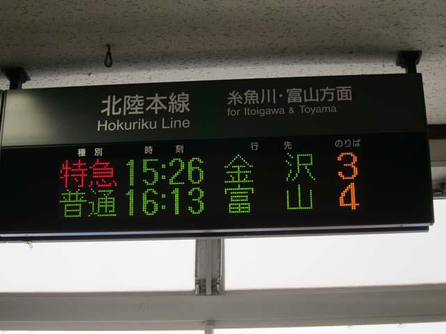 Hokuriku0329