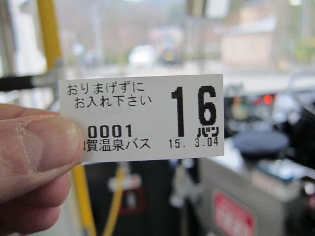 Hokuriku0735