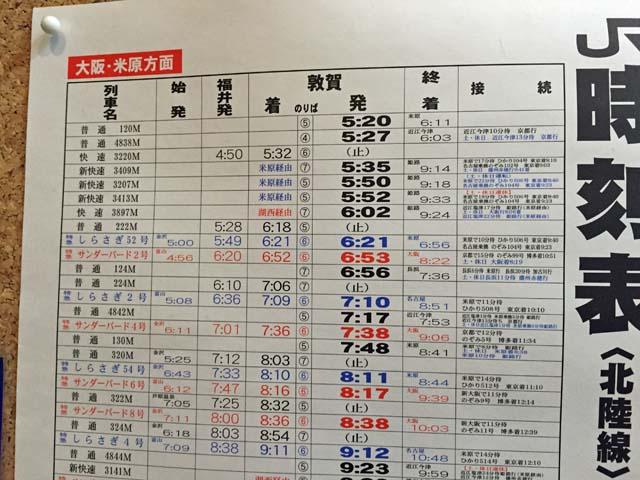 Hokuriku0837